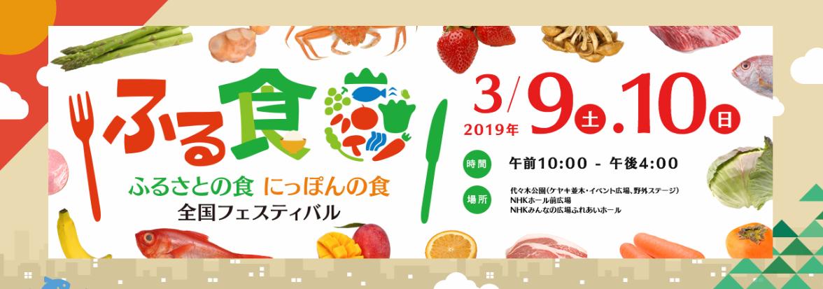 「ふるさとの食 にっぽんの食」全国フェスティバル