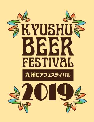 【中止】九州ビアフェスティバル2019 東京会場