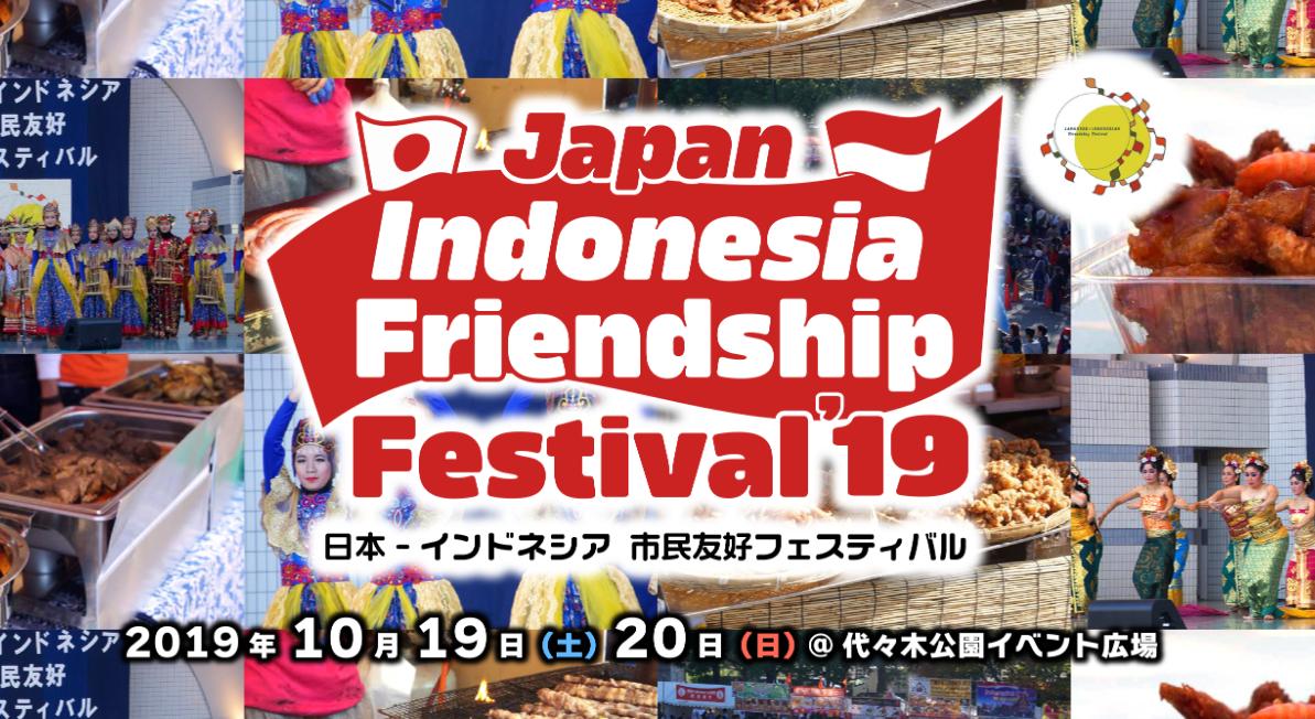第10回日本インドネシア市民友好フェスティバル2019 in 代々木公園