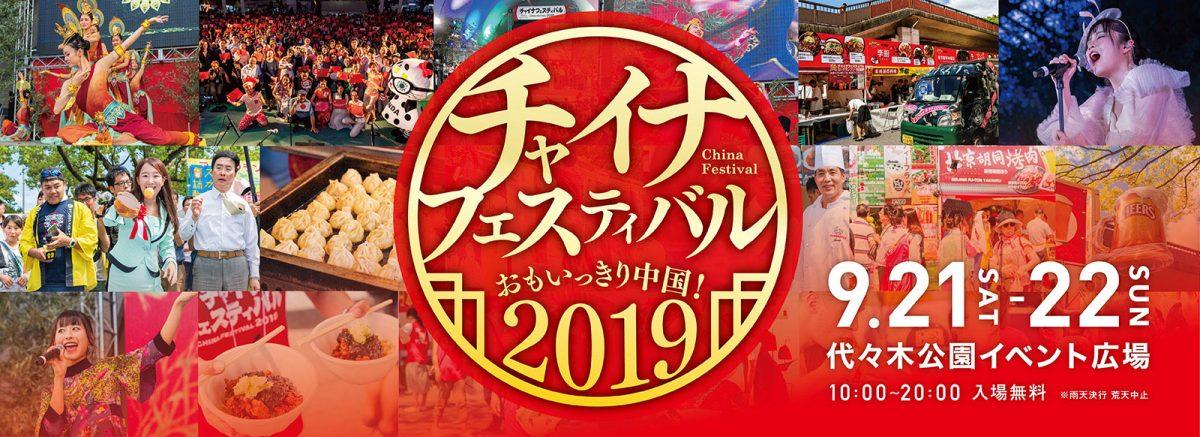 日中青少年交流推進年記念事業 チャイナフェスティバル2019