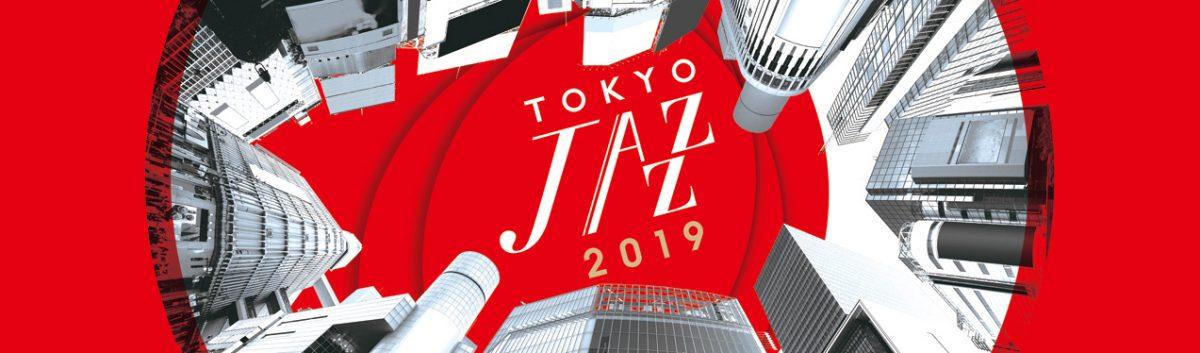 国内最大級のジャズ・フェスティバル 第18回東京JAZZフェスティバル the PLAZA