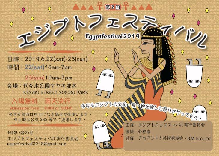 第2回エジプトフェスティバル2019