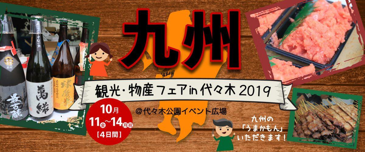 【中止】九州観光・物産フェア in 代々木2019