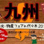 九州観光・物産フェア in 代々木2019