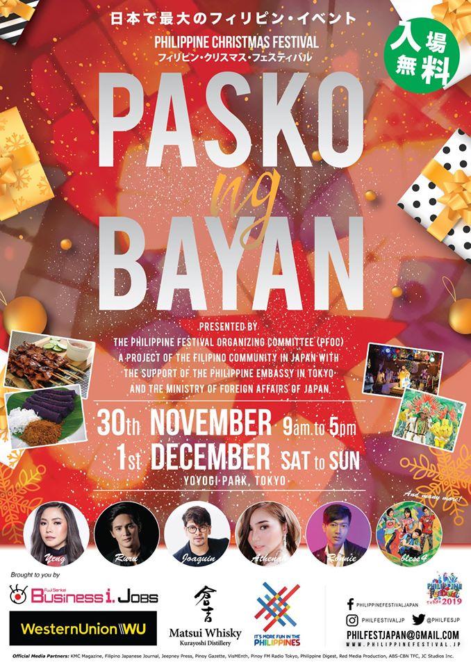 日本で最大のフィリピンイベント フィリピン・クリスマス・フェスティバル2019