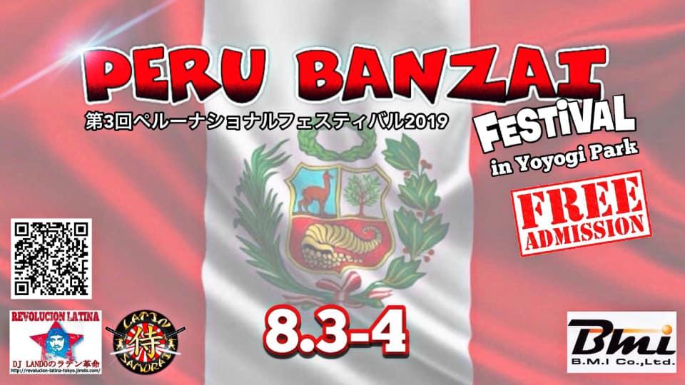 第3回ペルーナショナルフェスティバル2019
