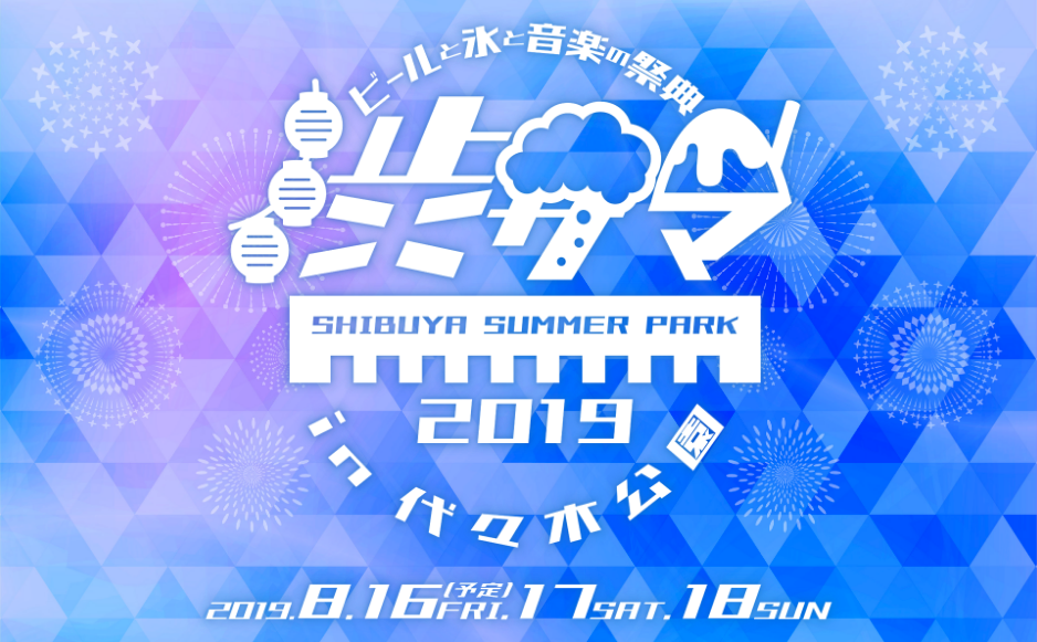 PLAY! THIS IS SHIBUYA SUMMER! ビールと氷と音楽の祭典 SHIBUYA SUMMER PARK 2019