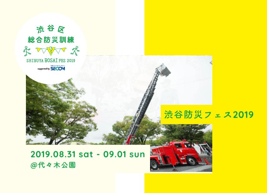 渋谷防災フェス2019