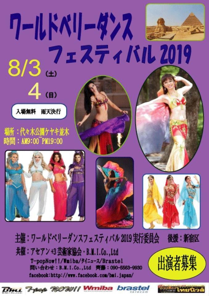 ワールドベリーダンスフェスティバル2019