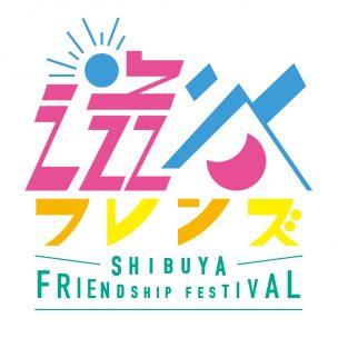SHIBUYA FRIENDSHIP FESTIVAL 2019