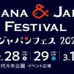 第2回魚ジャパンフェス2020