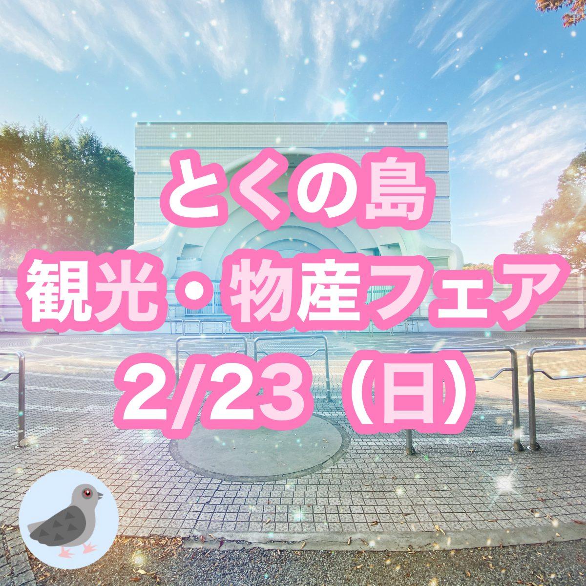 【徳之島フェア】とくの島観光・物産フェア in 東京 ~徳之島から「春一番」~