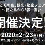 第8回とくの島観光・物産フェア in 東京 ~徳之島から「春一番」~ #徳之島フェス