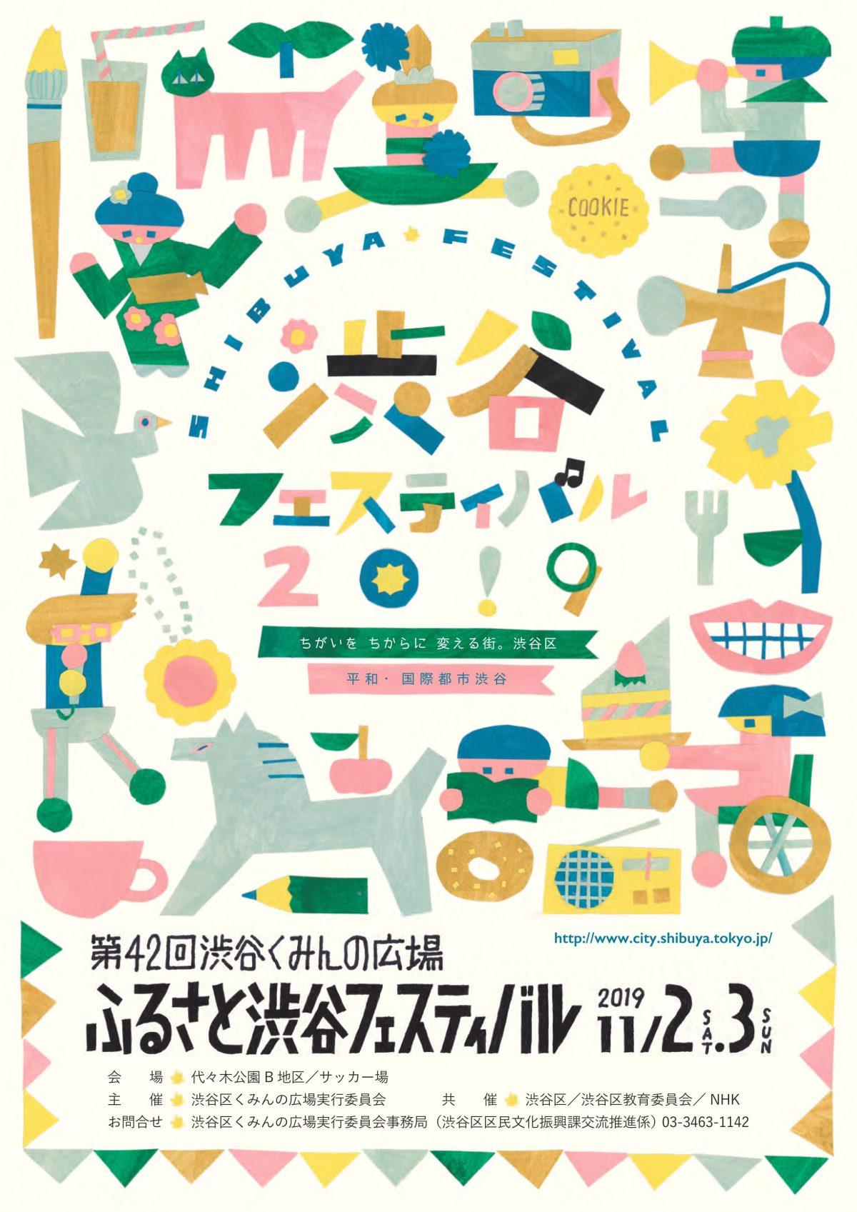 第42回渋谷区くみんの広場 ふるさと渋谷フェスティバル2019