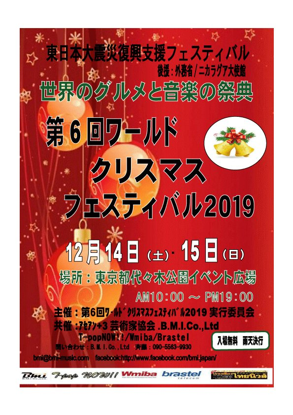 第6回ワールド クリスマスフェスティバル2019