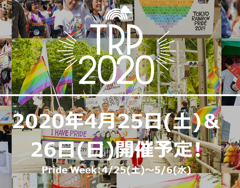 東京レインボープライド2020