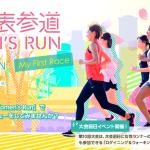 第10回渋谷・表参道Women'sRun