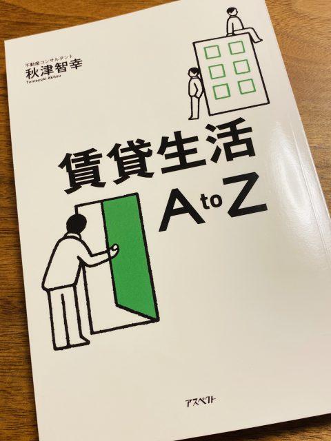 賃貸生活 A to Z