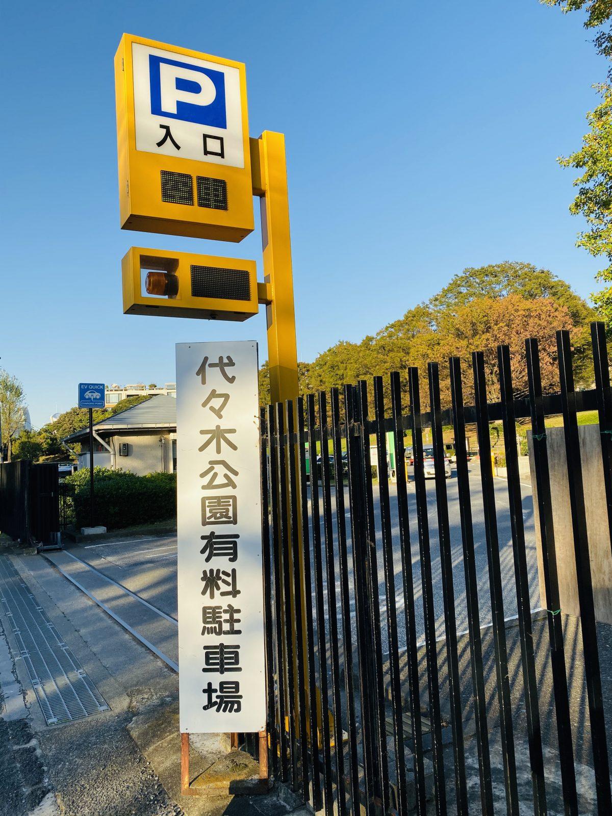 【駐車場】代々木公園駐車場