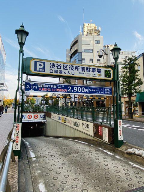 渋谷区役所前駐車場の公園通り入り口