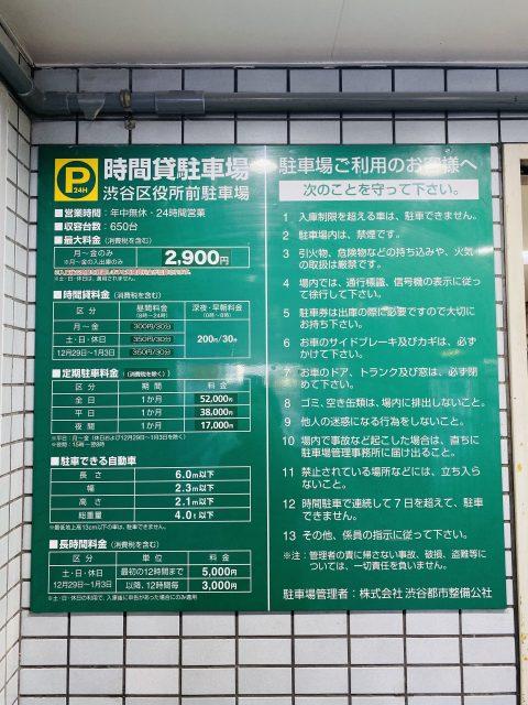 駐車場の料金