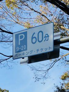 【駐車場】代々木公園のパーキング・メーター(路上駐車)