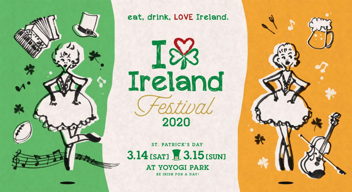 【中止】【アイルランドフェス2020】アイラブアイルランド・フェスティバル