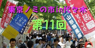 第11回東京ノミの市 in 代々木