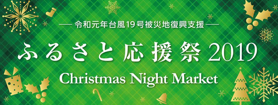令和元年台風19号被災地復興支援 ふるさと応援祭2019 Christmas Night Market