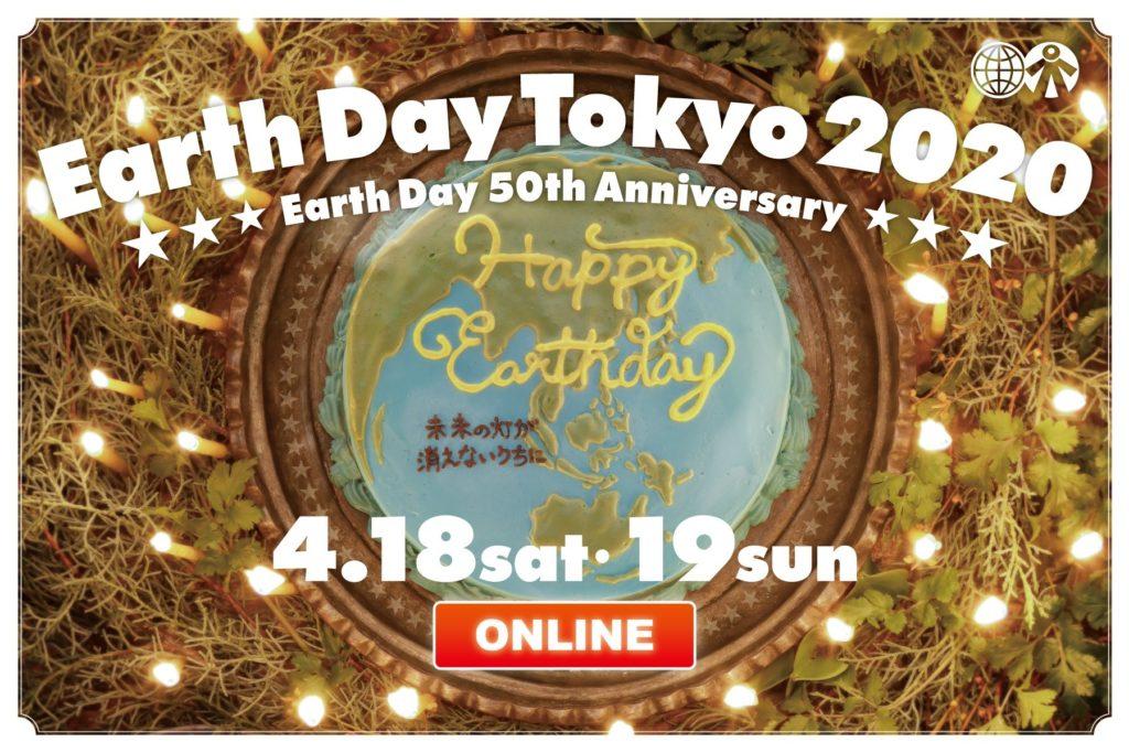 【オンライン開催】アースデイ東京2020オンライン #おうちでプライド