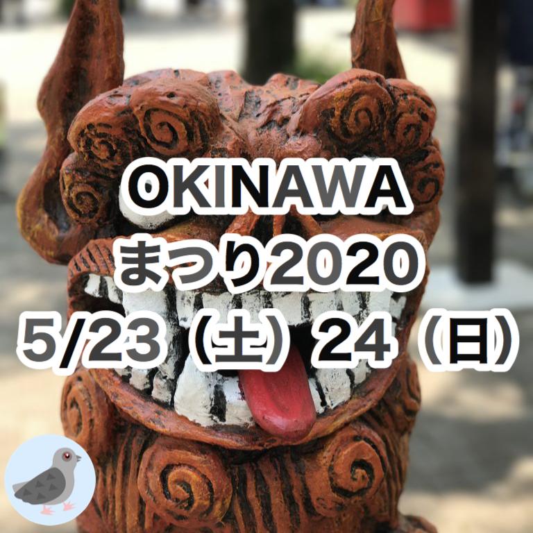 【沖縄フェス】沖縄が代々木公園に出現!沖縄の音楽・食・文化をまるごと体感できる最大級のイベント!OKINAWAまつり2020
