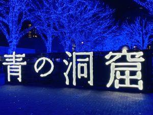 【今日の代々木公園】青の洞窟 SHIBUYA 2019【イルミネーション】