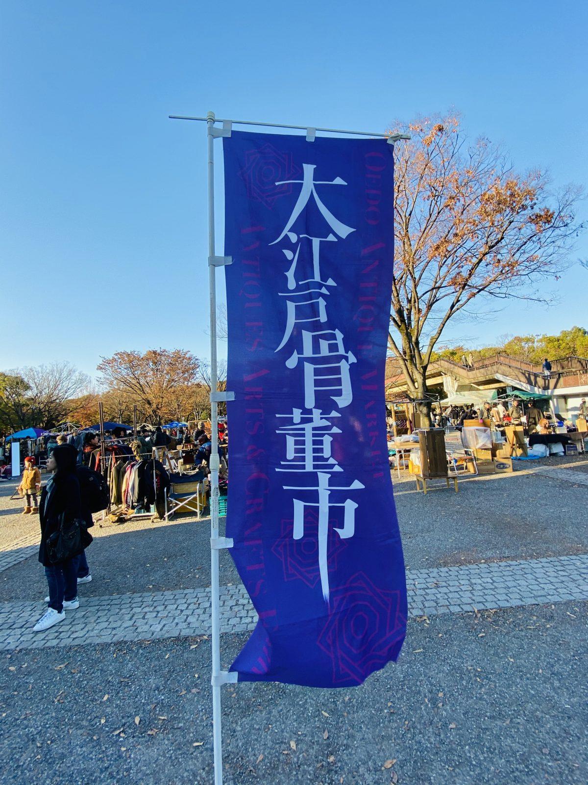 日本最大規模のアウトドア骨董市 大江戸骨董市 in 代々木公園