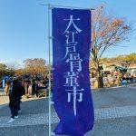【今日の代々木公園】大江戸骨董市 2019 12