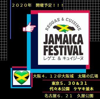 【中止】ジャマイカフェスティバル レゲエ&キュイジーヌ2020