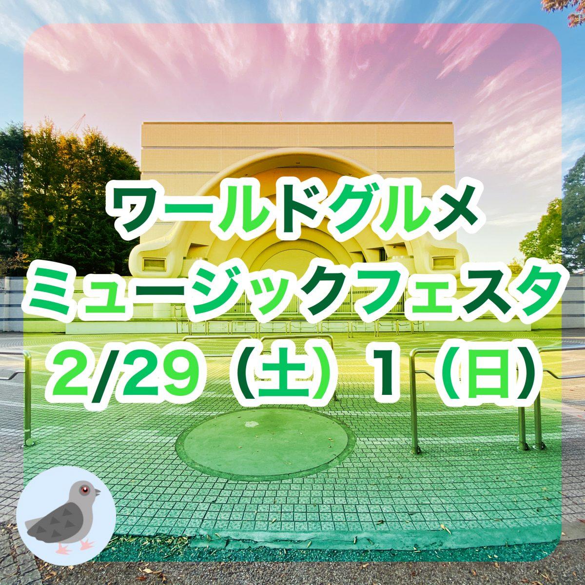 第9回ワールドグルメ & ミュージックフェスタ in 代々木公園 2020