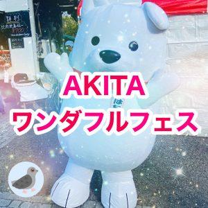 【今日の代々木公園】AKITA ワンダフルフェス