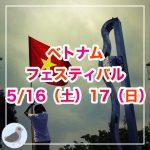 ベトナムフェスティバル2020