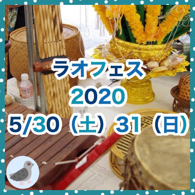 【延期】【ラオフェス】第10回ラオスフェスティバル2020