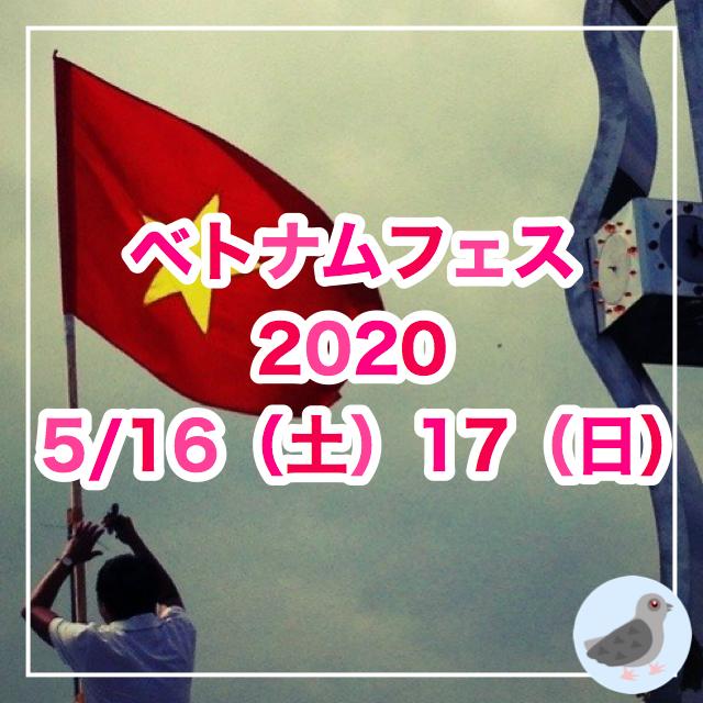 【延期】ベトナムフェスティバル2020