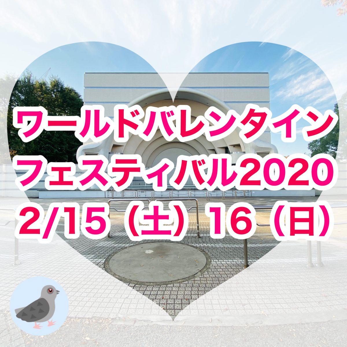 第6回ワールドバレンタインフェスティバル2020