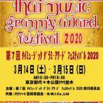 タイミュージック グラミーアワード フェスティバル 2020