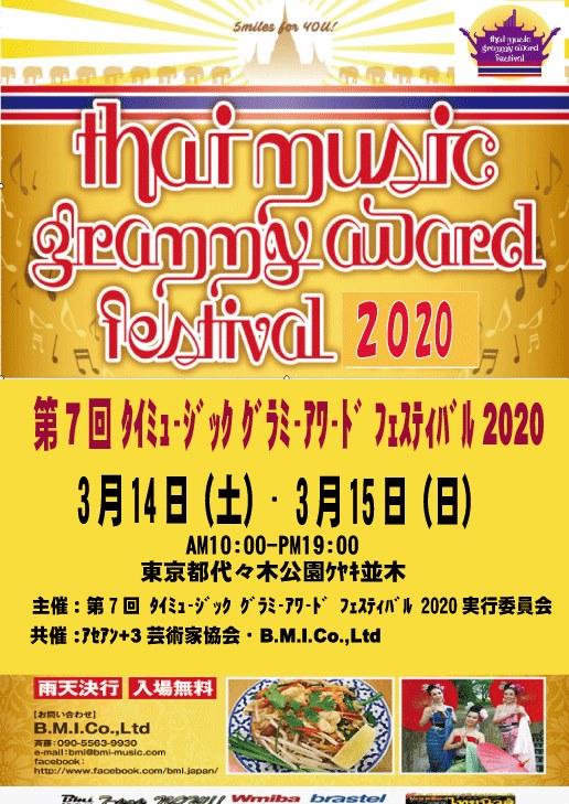 【延期】タイミュージック グラミーアワード フェスティバル 2020