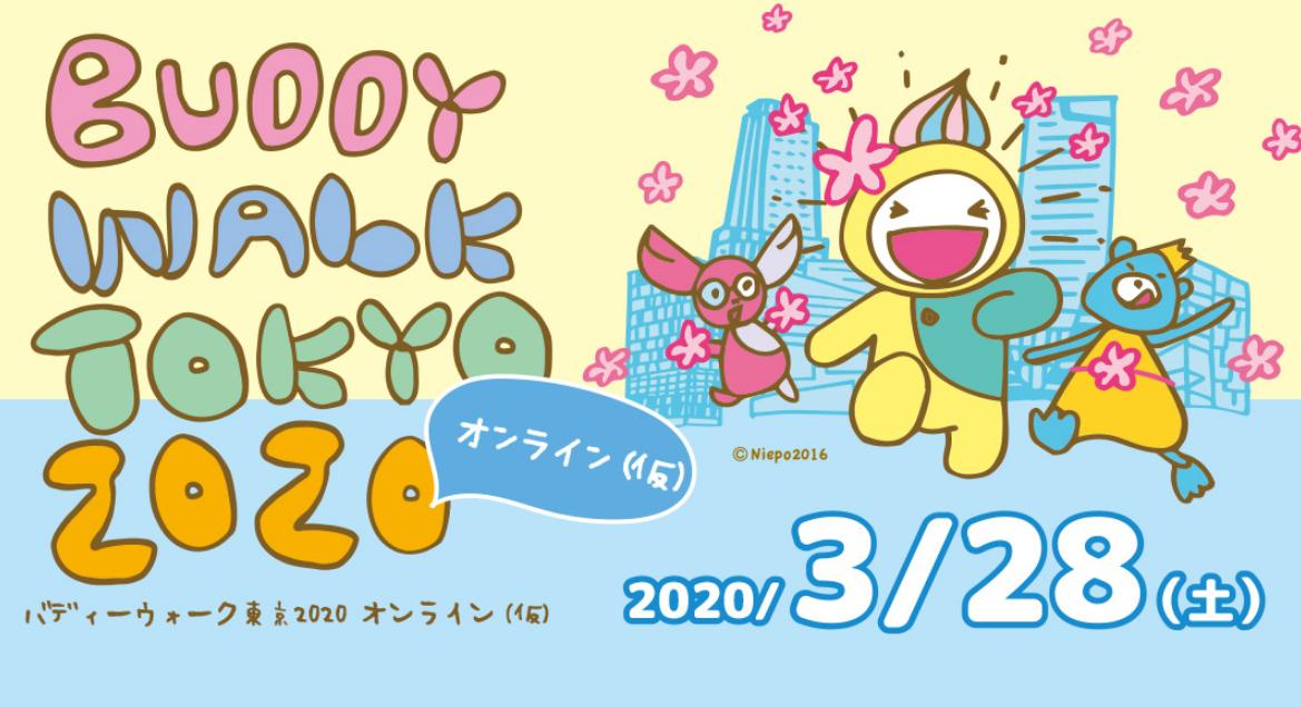 バディウォーク東京2020 オンライン(仮)