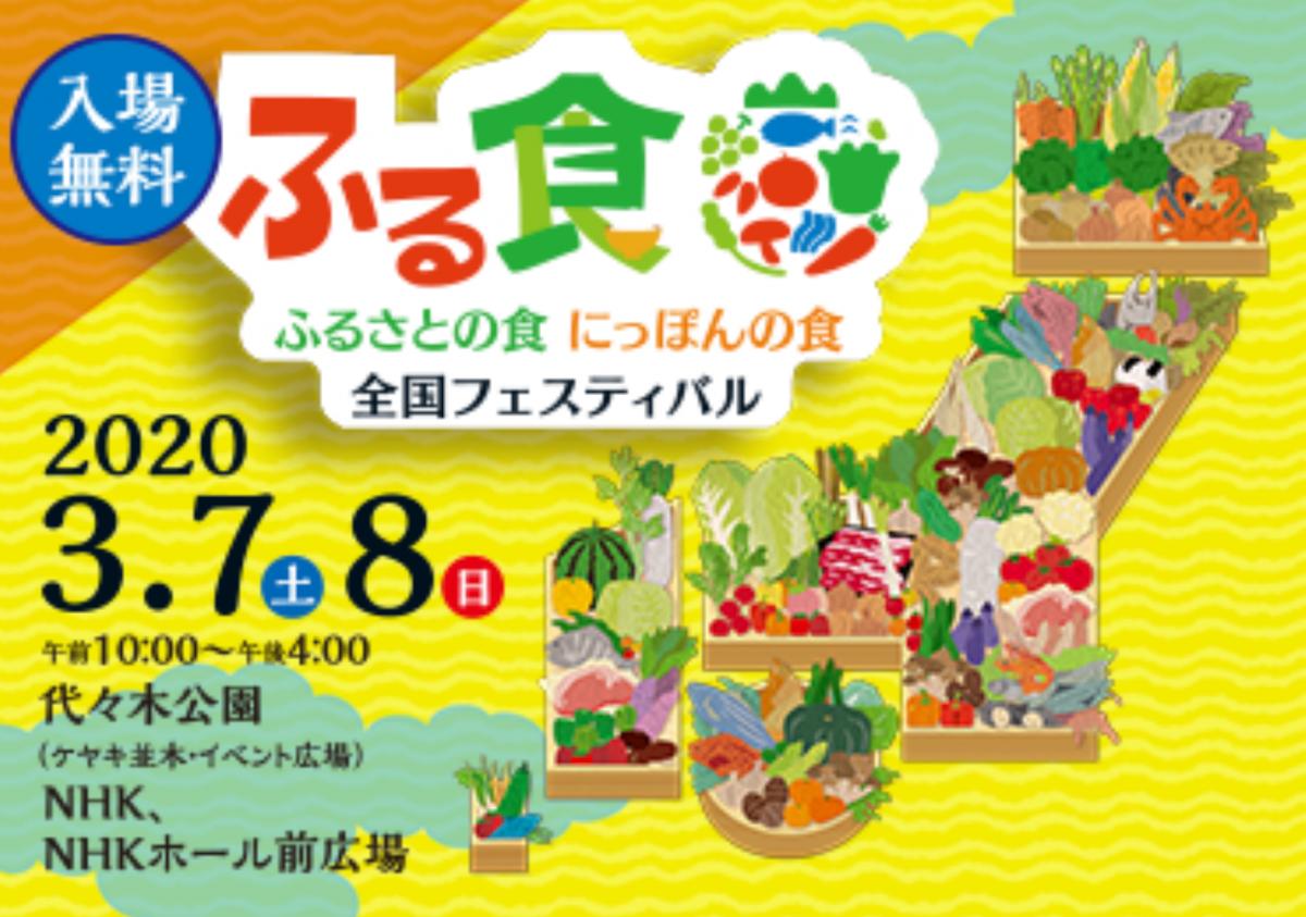 【中止】「ふるさとの食 にっぽんの食」2020 全国フェスティバル