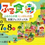 「ふるさとの食 にっぽんの食」2020 全国フェスティバル