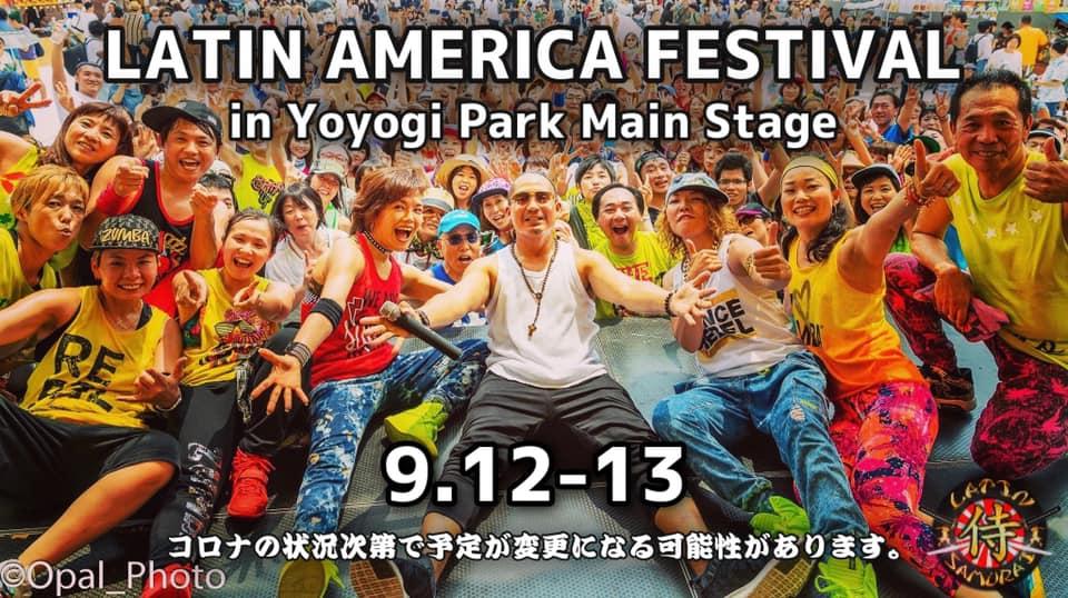 【延期】ラテンアメリカフェスティバル2020 in 代々木公園