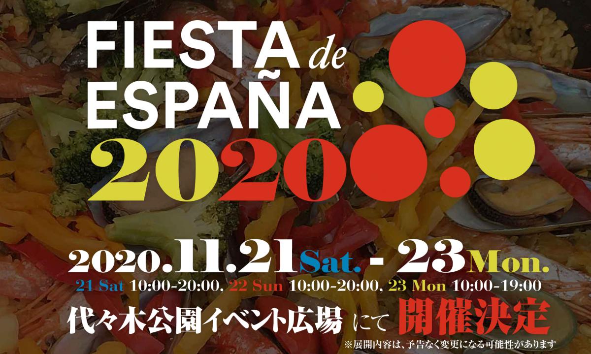 日本最大級のスペインフェスティバル 「フィエスタ・デ・エスパーニャ2020」
