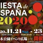 "<span class=""title"">日本最大級のスペインフェスティバル 「フィエスタ・デ・エスパーニャ2020」</span>"