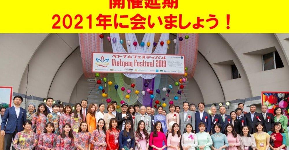 ベトナムフェスティバル オンライン